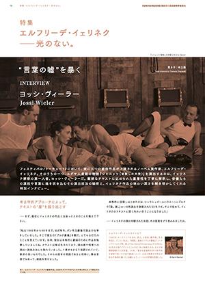 tokyo_scene_no1_rechnitz.jpg