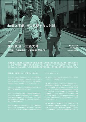 tokyo_scene_no2_daisukemiura.jpg