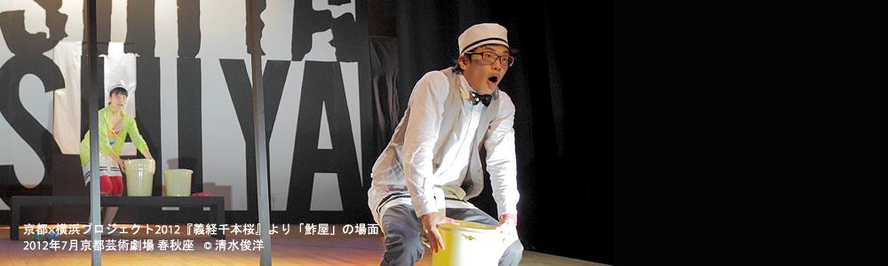 東海道四谷怪談―通し上演―