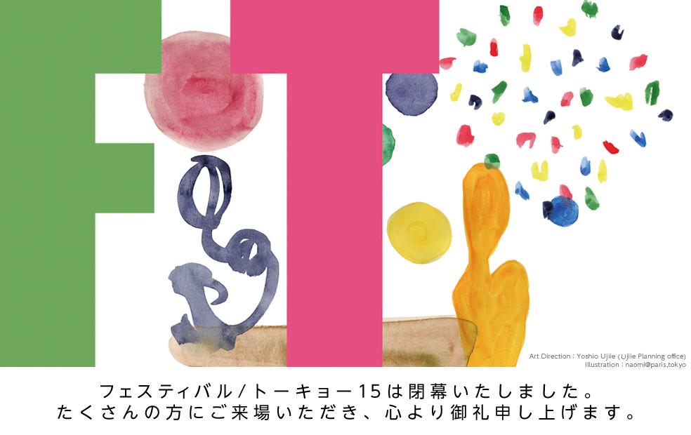 フェスティバル/トーキョー15
