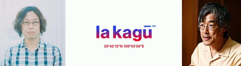 la-kagu