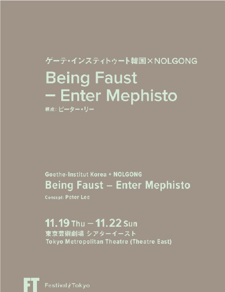 being-faust Pamphlet