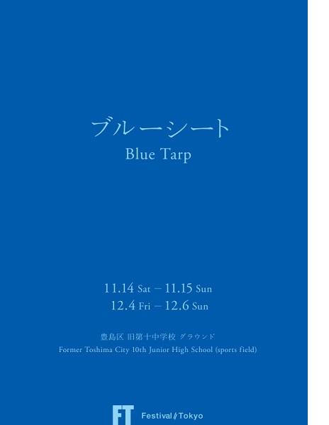 Blue Tarp Pamphlet