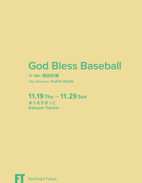 god-bless-baseball Pamphlet