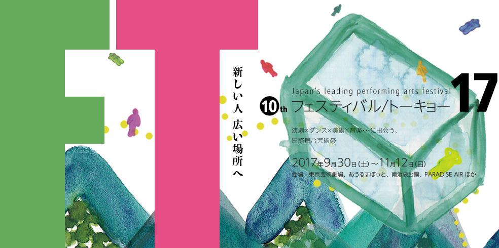 http://www.festival-tokyo.jp/17/img/main.jpg