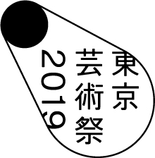 Festival/Tokyo 2019 is organized as part of Tokyo Festival 2019.