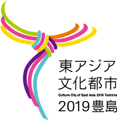 Festival/Tokyo supports Culture City of East Asia 2019 Toshima